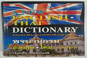 A-New-English-Thai-Dictionary300x200