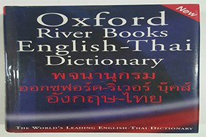 Oxford-River-Books-English-Thai-Dictionary300x200