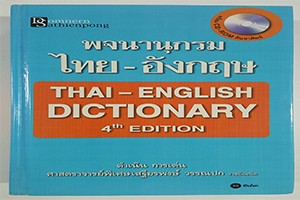 Thai-English-Dictionary300x200